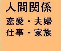 仕事や家族、恋愛での人間関係の悩みに応えます 古神道から紐解かれた占い方法となります。
