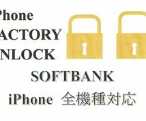 iPhoneのSIMロック解除を代行いたします 格安SIMに乗り換え、解約したiPhoneを再利用したい方