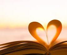 メール3往復☆誰にも話せない大人の恋愛☆承ります ~自己価値上げて心の開放をしよう~