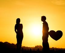 思念上書き、お相手様との不和解消のサポート致します 夫婦、恋人の気持ちの行き違いを解消のお手伝いを致します。