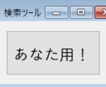 簡単な登録・検索ソフト作ります エクセル管理、脱出しませんか?