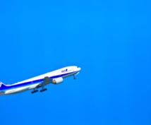これだけ!格安で海外特典航空券を取る方法教えます 知っていますか?マイルの本当の価値。実は突き詰めると…