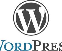Wordpress・インストール作業の代行を行います
