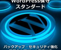 ワードプレス保守運用をサポート(1か月間)します WordPress集客エンジニアが対応