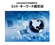 【キーワード選定でお悩みの方へ】1日5000PVを実現するヒットキーワード選定方法を教えます!