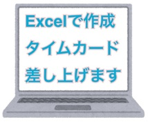 EXCELで作成したタイムカード差し上げます 個人事業主や小さな会社のタイムカードEXCELで作成します