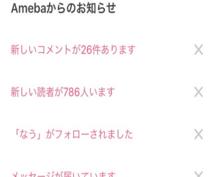 【ワンコイン集客】即決大歓迎!アメブロ限定3つのサービス☆あなたのブログに合った読者を増やします!