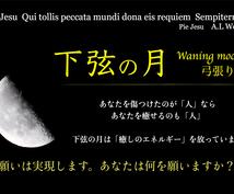 下弦の月のLuna Magica 承ります 自分の中に潜む邪気【ネガティブ】を追い払う