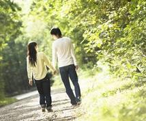 あなたの恋愛についてアドバイス致します。