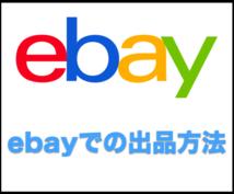 ebayで出品する方法をお教えします ebayでの出品のやり方について