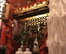 神社の神主(資格有り)が御祈願致します お悩みのある方へお祓い、良縁、金運、心願成就等ご相談ください