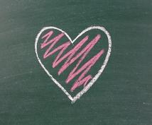 恋愛・結婚 あなたの悩みを聞いてアドバイスします 恋愛や結婚で悩んでいる方は抱え込まずにご相談ください^^