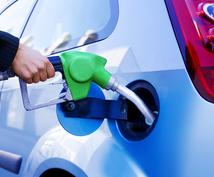 販売実績50件以上 節約家必見の方法教えます ガソリンもエンジンオイルも無料になる方法教えます!