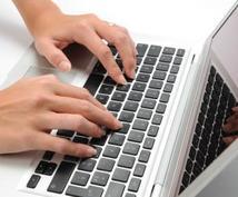 タイピング・文字入力代行致します タイピング・文字入力代行サービス