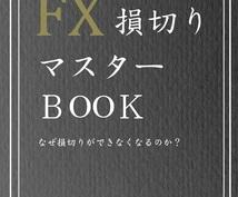 究極のFXマニュアルをお渡しします!