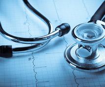 健康など、からだに関わるお悩みをお聞きします。※出品者は医師です。