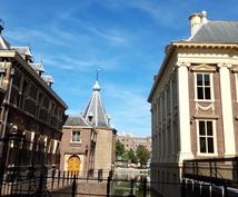オランダ フリーランスビザ取得のサポート致します 実際に取得した経験を活かし、目指す方のお力添え致します