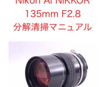 Nikonのオールドレンズ分解清掃方法を教えます Nikon Ai NIKKOR 135mm F2.8