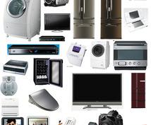 家電製品アドバイザー(総合家電)が最適な家電を提案します。