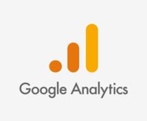 Googleアナリティクス分析!改善案を提案します サイトの課題発見・改善案3つ提案・施策実施も別途対応可!