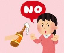 ワンコイン☆1週間!禁酒のサポートをします 禁酒をしたい!お酒を飲む量を減らしたい方にオススメです☆