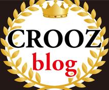 CROOZクルーズブログランキング上位掲載させます アフィリエイターや宣伝をしたい方には特にオススメのサービス!