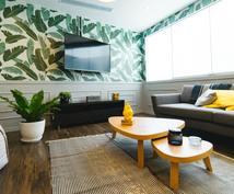 インテリアコーデネーターが模様替えのお手伝いします 今あるお部屋にちょい足しでオシャレ生活初めてみませんか?