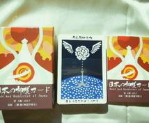 日本の神様カードで占う未来