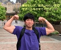 痩せたい方、筋肉つけたい方のサポートをしていきます 痩せたい方、筋肉つけたい方の最初の一歩をサポートしていきます
