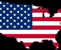 アメリカの業務提携先候補社リストアップします アメリカで自社製品の販売をお考え中の方へ最適のサービスです