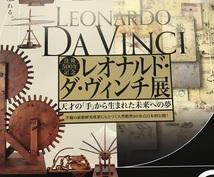 レオナルド・ダ・ヴィンチ展の美術館レポート書きます 夏休みの美術館レポート!写真付きです!