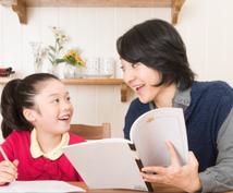 お母さん方必見!お子さんのやる気の低下を解消します !たった3つの事で、子供のモチベーションが上がる環境教えます