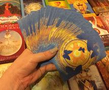 数十種類のカードからあなたに重要な1枚を選びます オラクルカードリーディングで今のあなたに必要なメッセージを。