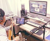 作曲、編曲、作詞など音源制作全般お手伝いいたします 楽曲の完成度を上げ 周りから認められたい方オススメ