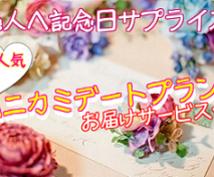 恋人との記念日に大人気☆彡ハニカミデートプランを手紙でお届け!