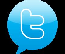 【Twitter】38,000人へ広告・宣伝を8時間間隔、1日3回、1ヶ月間毎日呟き続けます
