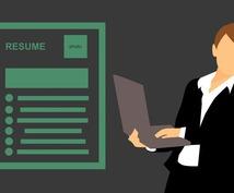 MBA流 - 英文レジュメ・履歴書・ES添削します 転職・新卒・留学のための書類準備サポートいたします(日英)