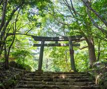 熱海の強運守護・縁結びの神社で参拝代行致します 源頼朝と北条政子の恋の舞台として有名な伊豆山神社で祈願します