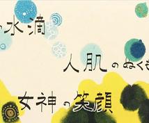青い言葉〜幸せのためのキャッチコピーを探します 完全手書き・手描き〜名刺・バナー・アイコン・栞などに〜