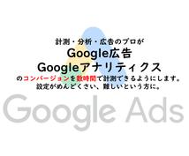Google広告のコンバージョン設定します Googleアナリティクスのコンバージョン設定もします。