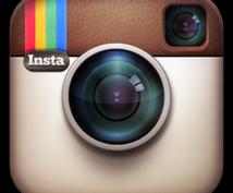 【格安】Instagramのフォロワーを増やします!