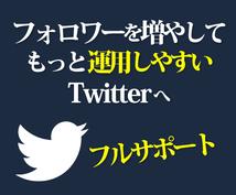 1からフォロワー2000人のTwitter作ります 【15社以上の運用実績あり】アカウント開設からフルサポート