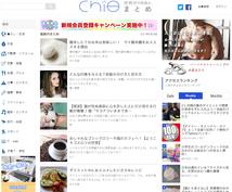 まとめ記事作成いたします キュレーションメディアでまとめ記事を作成・宣伝!
