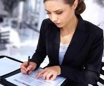 英語の履歴書の作成お手伝いします ~外資系企業、海外で働きたい人へ~