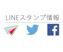 LINEクリエイターズスタンプ宣伝サイトTOPページバナー枠あります★