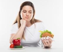 何度でも始められる1ヶ月ダイエット法をお教えします オプションで知ってお得なスピリチュアルダイエット法あります