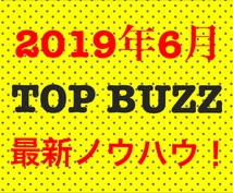 初心者最適!トップバズの最新ノウハウを教えます 2019年6月最新のTOPBUZZスタート教科書