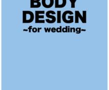 結婚式!背中で魅せる憧れボディをデザインします 【エピソード1.ウェディング】背中のボディデザインサポート!