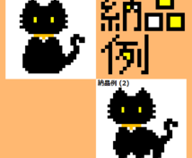あなたの猫ちゃん、ドット絵にします!
