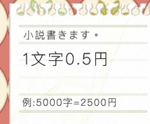 1文字0.5円☆創作のお手伝いに!小説書きます 小説など、漫画の原作など書きます!